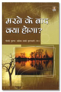 Marne Ke Baad Kya Hoga Book
