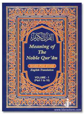 Meaning of Noble Quran : Word for Word English Translation