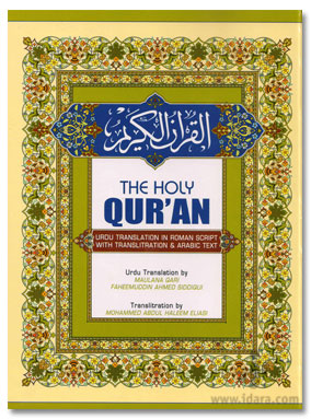 Holy Quran - Arabic Text, URDU Translation in ROMAN Script and