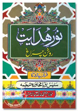 Quran Urdu - Hindi Translations - Islamic Books | online Islamic