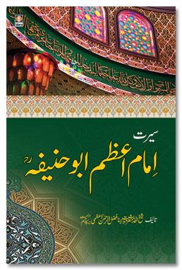 Seerat Imam-e-Azam Abu Haneefa (Rah) URDU - Islamic Books