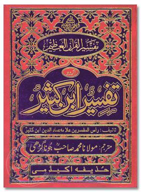 tafseer ibne kaseer urdu pdf