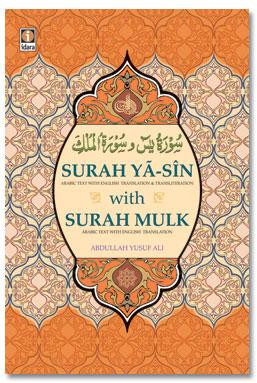 Surah Yaseen - with Surah Mulk - Arabic Text, English