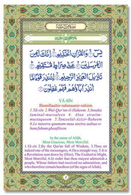 Surah Yaseen - with Surah Mulk - Arabic Text, English Translation