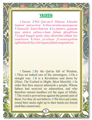 Surah Yaseen (Arabic/English/Transliteration) Pocket size